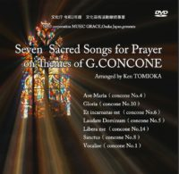 7つの祈りの歌、DVD版が完成。